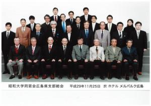 29.11.25 広島県支部総会
