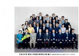 29.9.2_群馬県支部総会